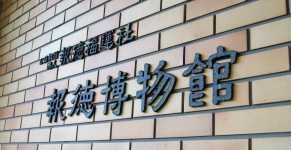 報徳博物館について