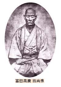 富田高慶 翁肖像